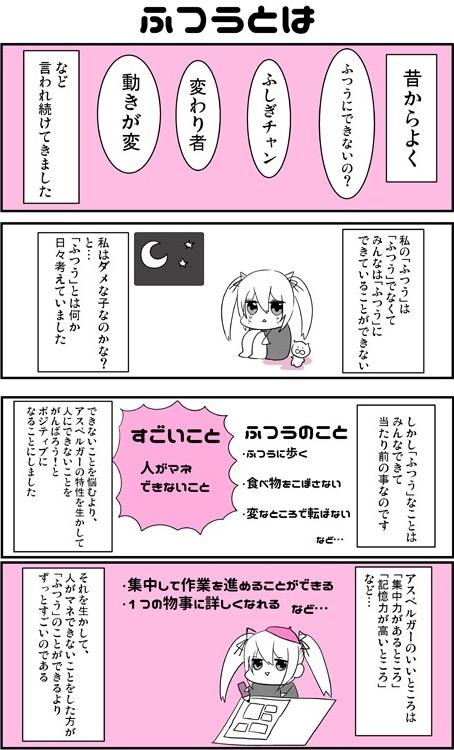 Aspe-chan 4 Japanese